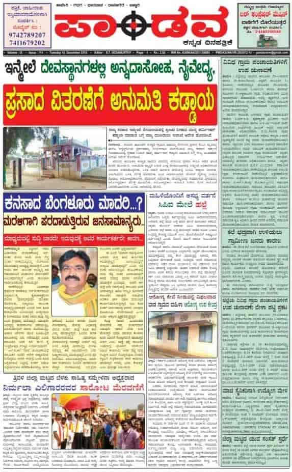 Haveri local news paper today