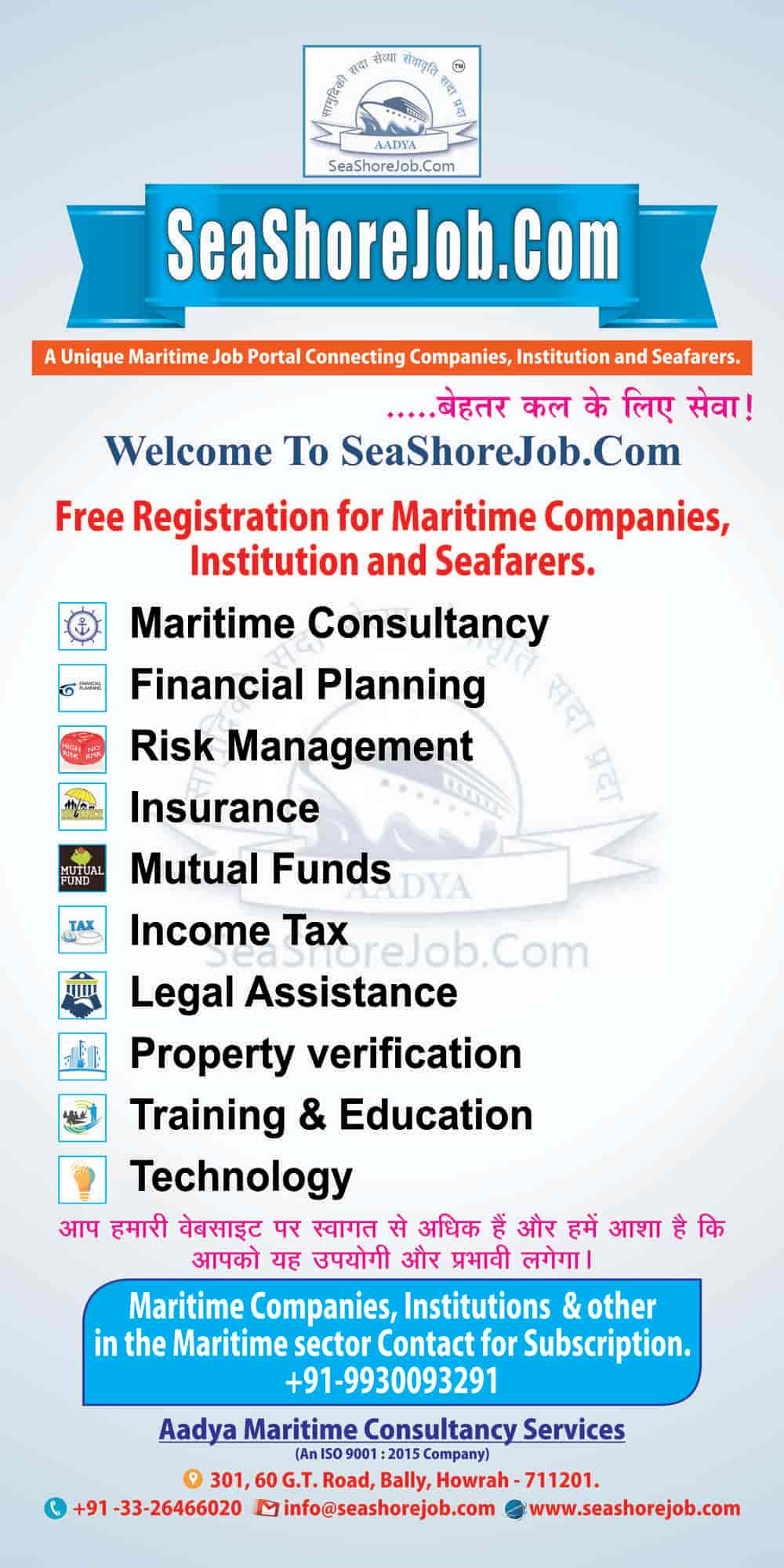 Seashorejob com, Bally - Marine Institutes in Kolkata - Justdial