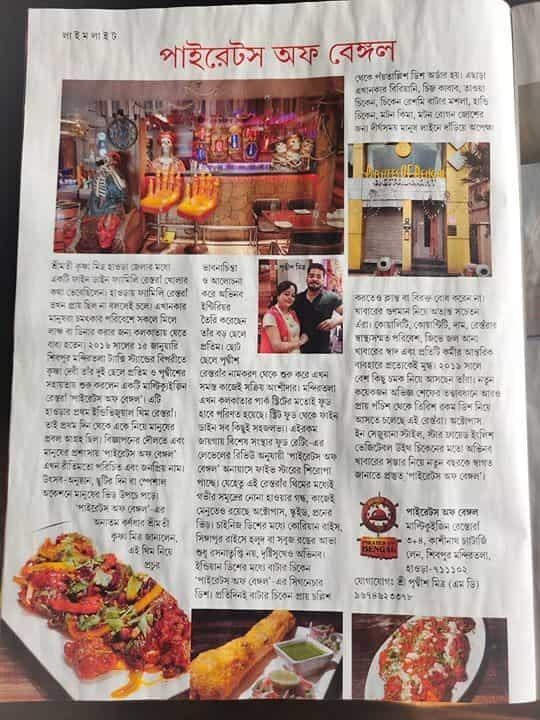 Pirates Of Bengal, Shibpur, Howrah - North Indian Restaurants - Justdial