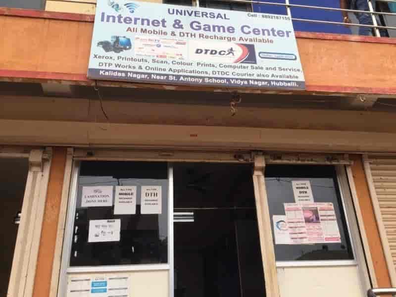Front View Universal Internet And Centre Photos Vidyanagar Hubli Computer
