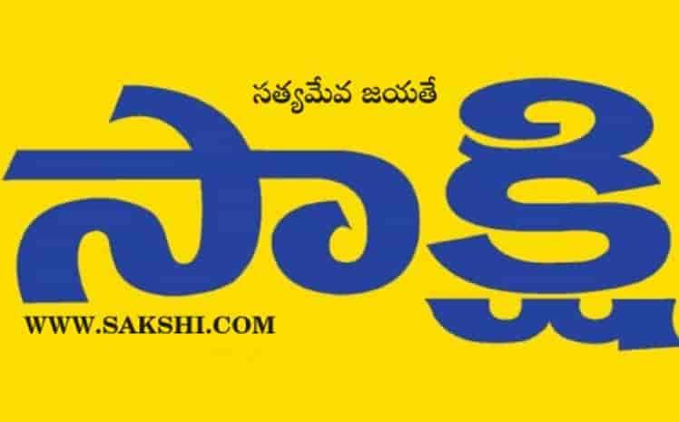 Sakshi Telugu News Daily, Banjara Hills - Newspaper