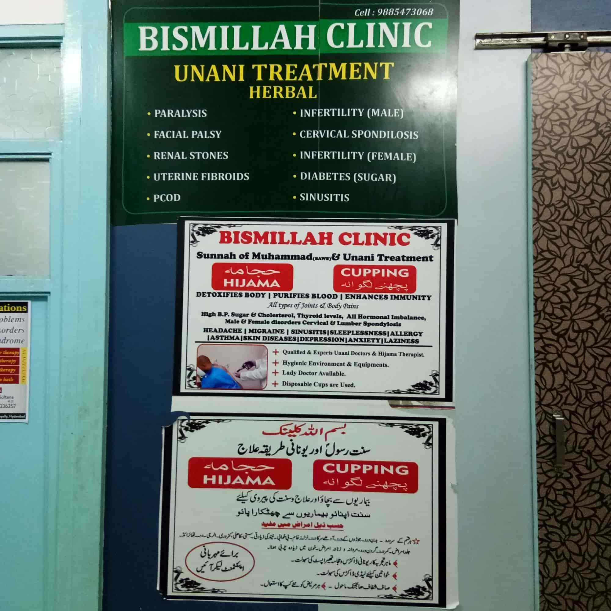 Dr  S A Rahman's Bismillah Unani Clinic, Abids - Unani