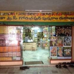 Gita Press, Sultan Bazar koti - Book Shops in Hyderabad - Justdial
