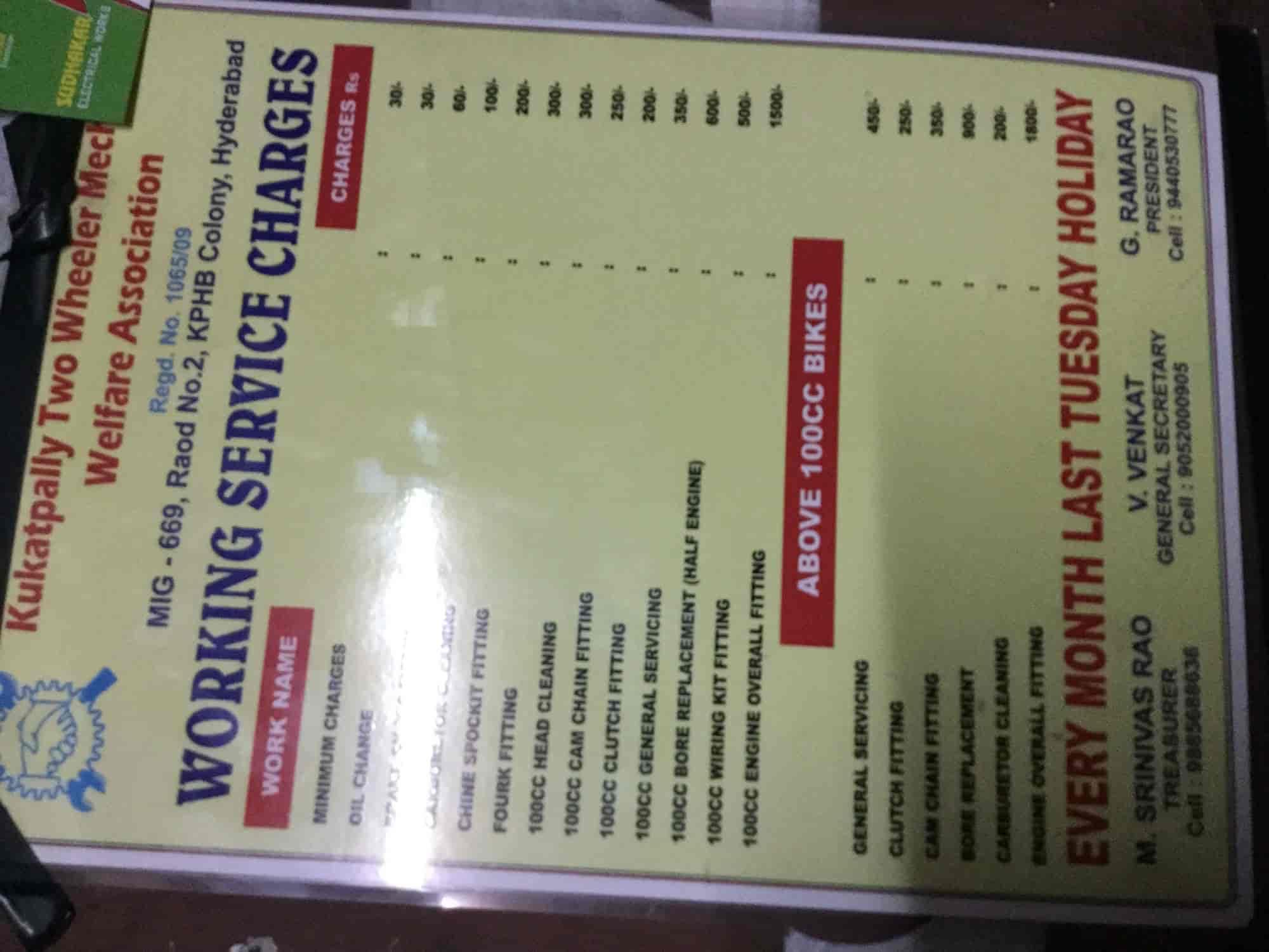 Sri Manikanta Motors Photos, Sumitra Nagar Colony Kukatpally