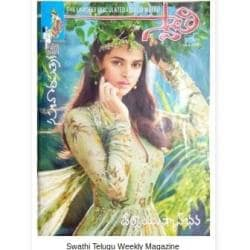 Telugu Weekly Swathi Book