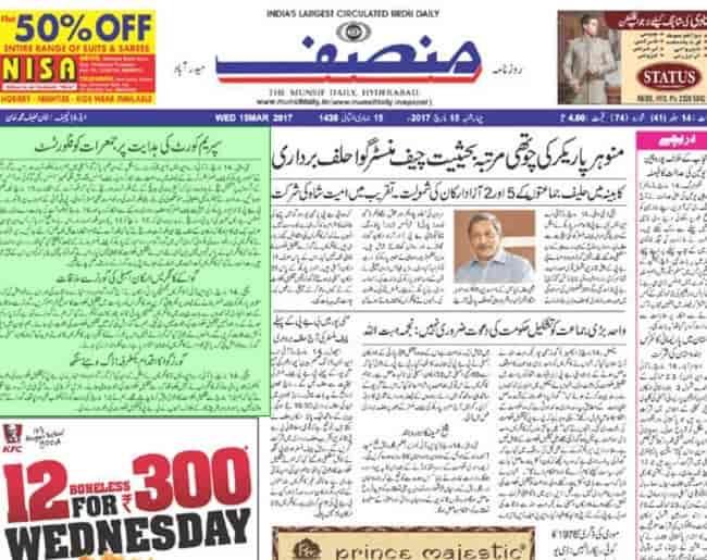 Munsif Daily Urdu News Paper, Basheer Bagh - Newspaper