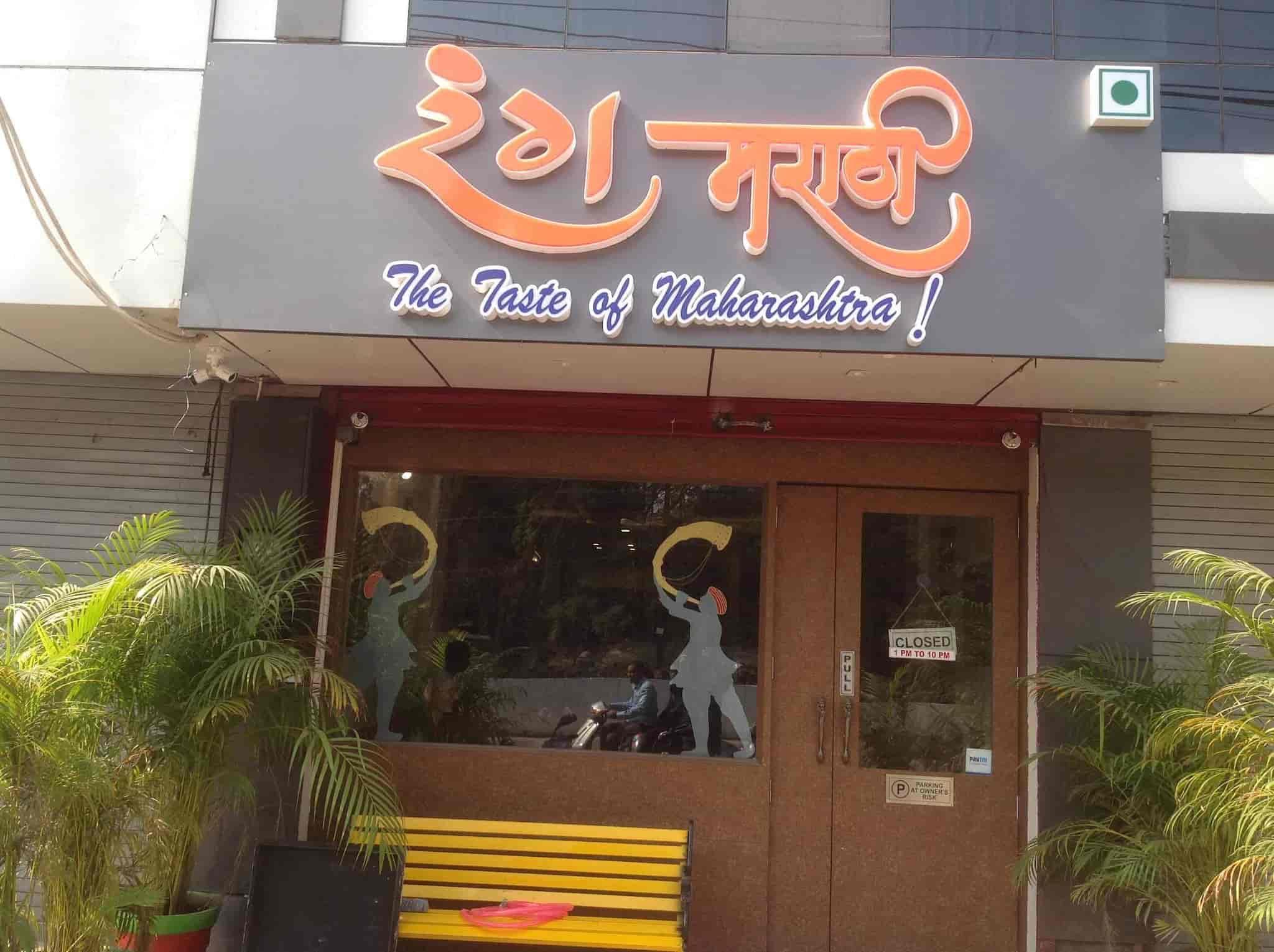 Rang Marathi Restaurant, Kesar Baug Road, Indore