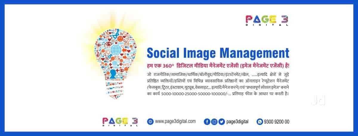 - Page 3 Digital Images, Vijay Nagar, Indore - Facebook Advertising Agencies