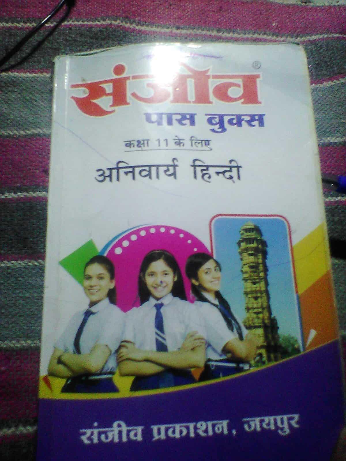 Sanjiv Prakashan, Chaura Rasta - Educational Book Publishers
