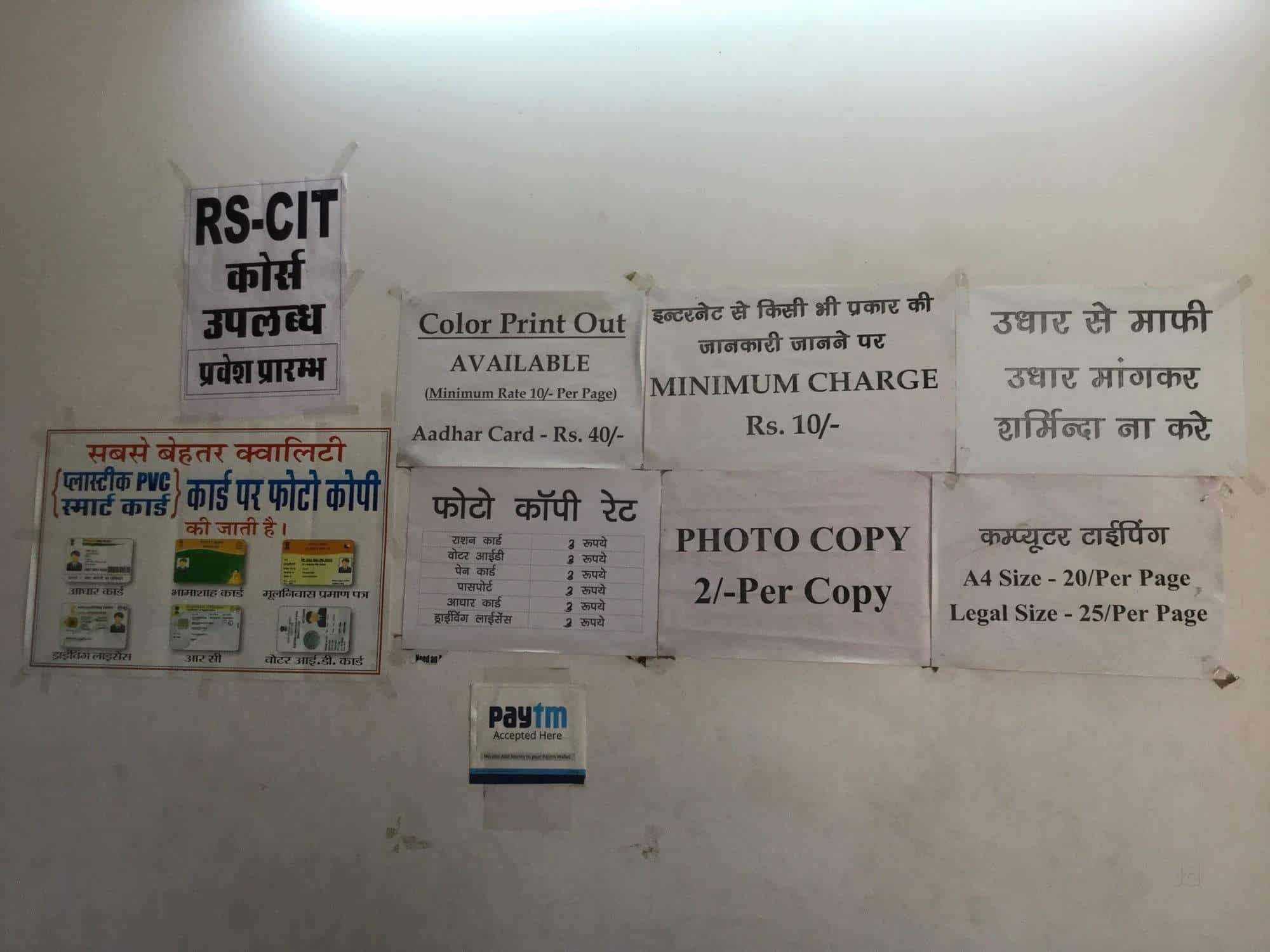 Sanjay Computers & Typing Center, Mansarovar - DTP Services in