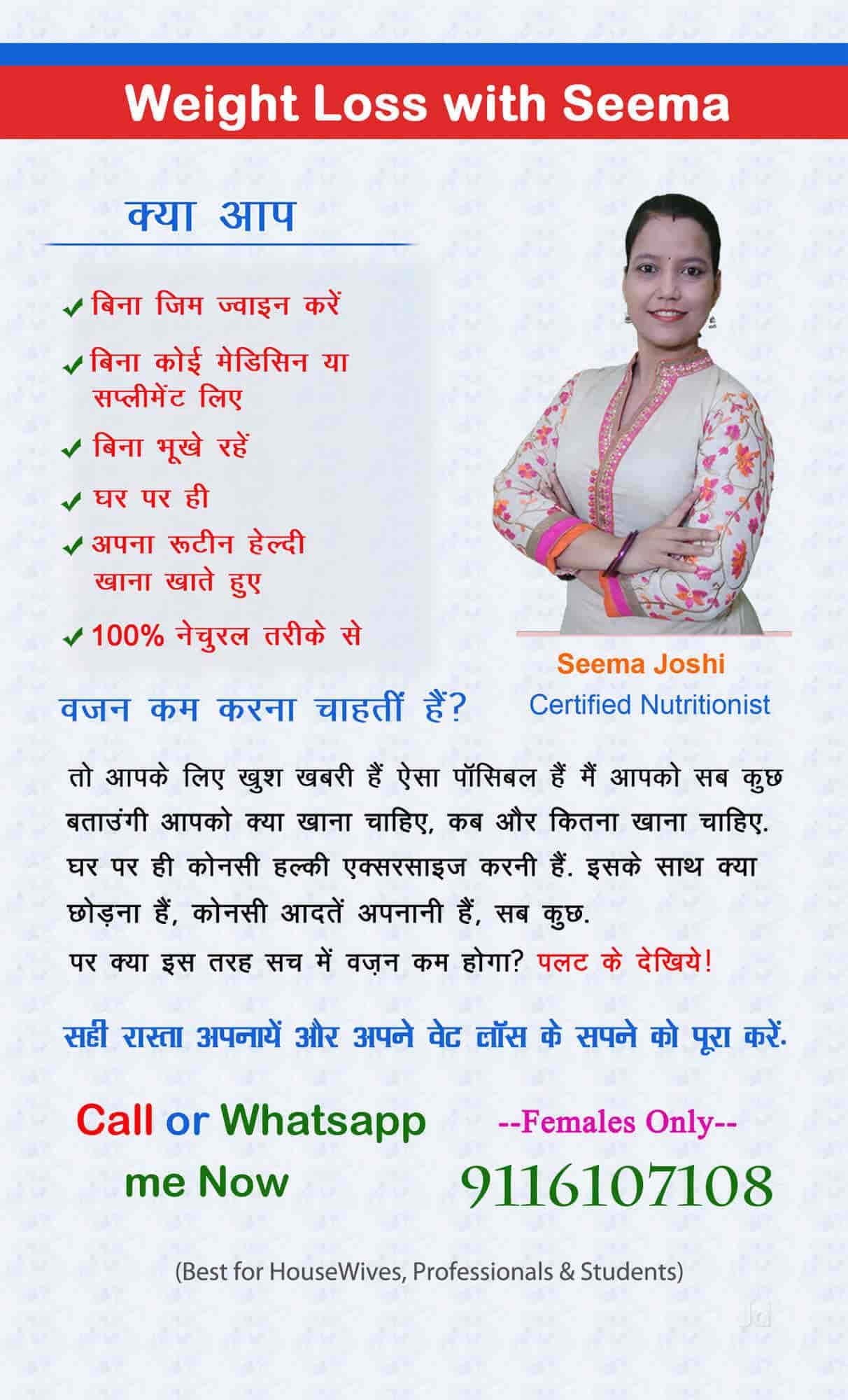 Weight Loss With Seema Photos, Mansarovar, Jaipur- Pictures