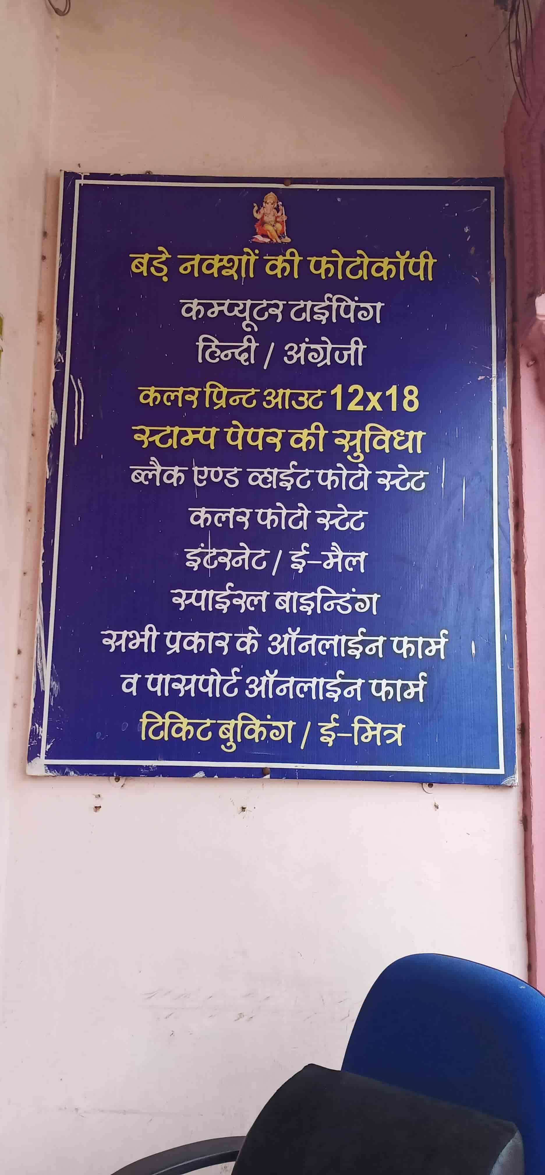 Komaldeep Computer Job Center, M I Road - Language Classes For