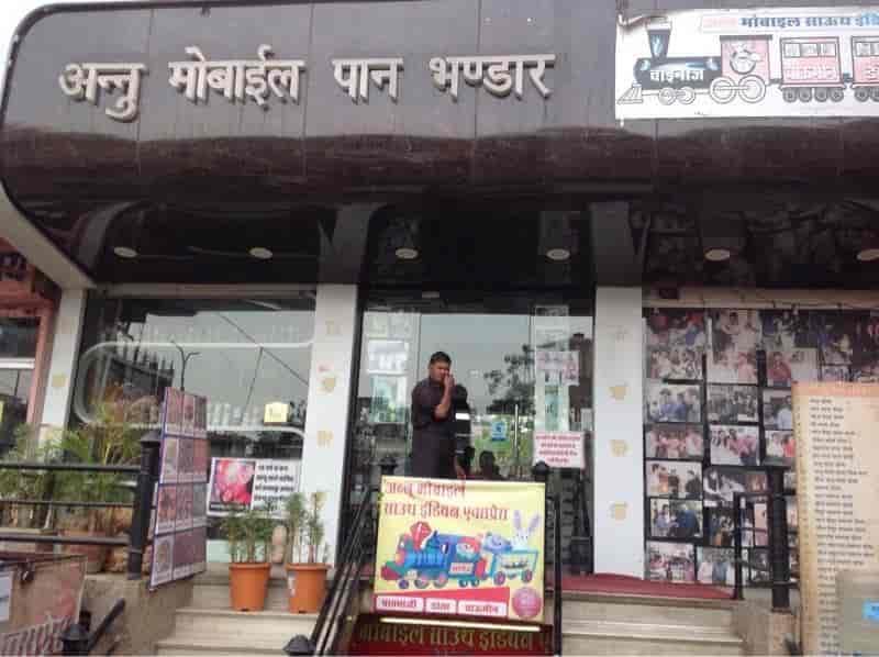 Image result for Anu Mobile Pan Bhandar