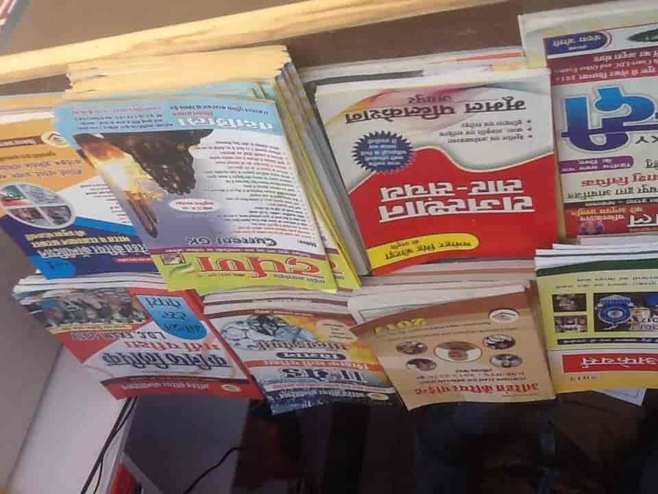 Arihant Book House (Closed Down) Photos, Jagat Pura, Jaipur