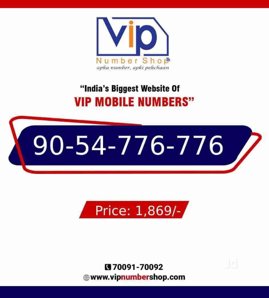 VIP Number Shop com, Choti Baradari - Prepaid Mobile Phone