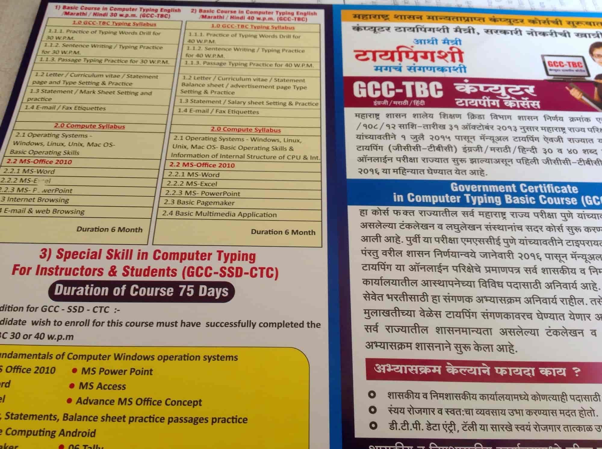 Jai Durga Computer Typing Insititute, Jalna HO - DTP