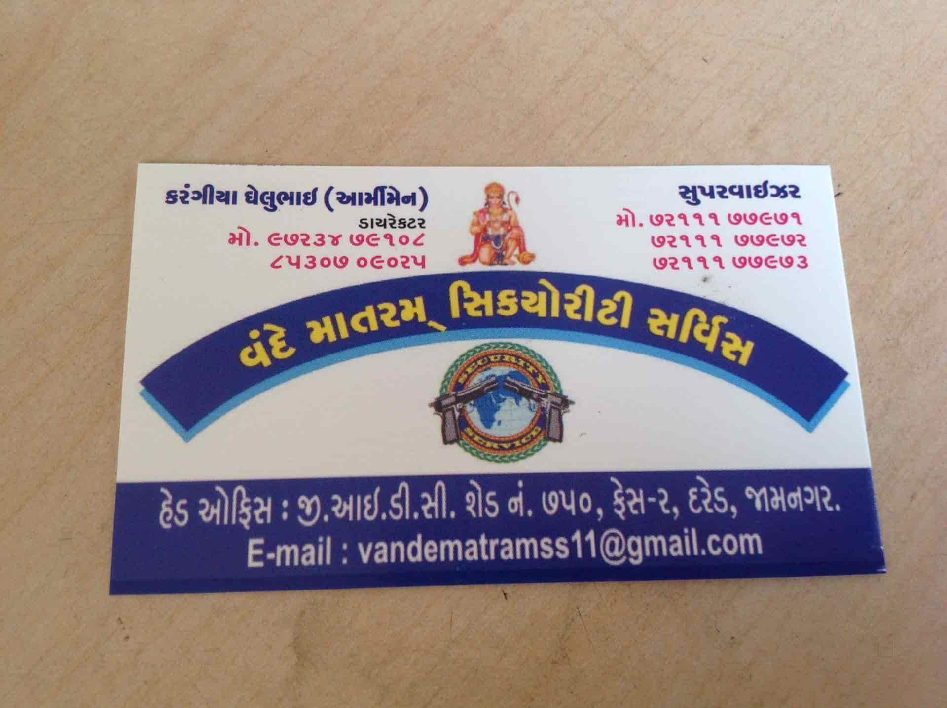 Vande Matram Security Service, GIDC Dared - Security