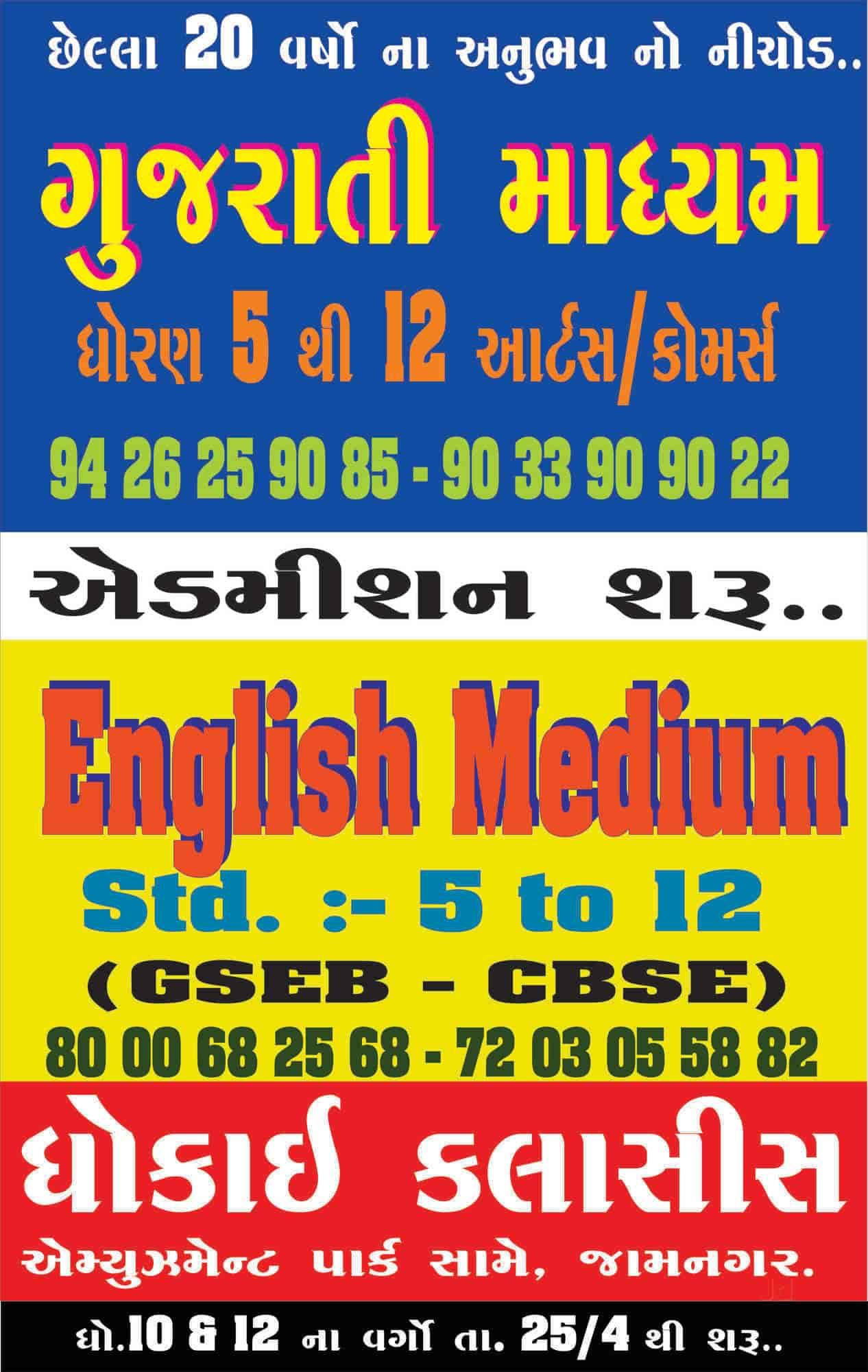 Dhokai Classes Photos, Khodiyar Colony, Jamnagar- Pictures