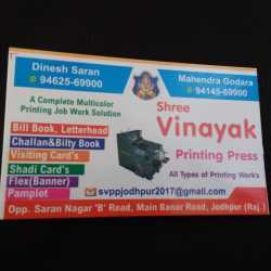 Shree Vinayak Printing Press, Saran Nagar - Printing Press in