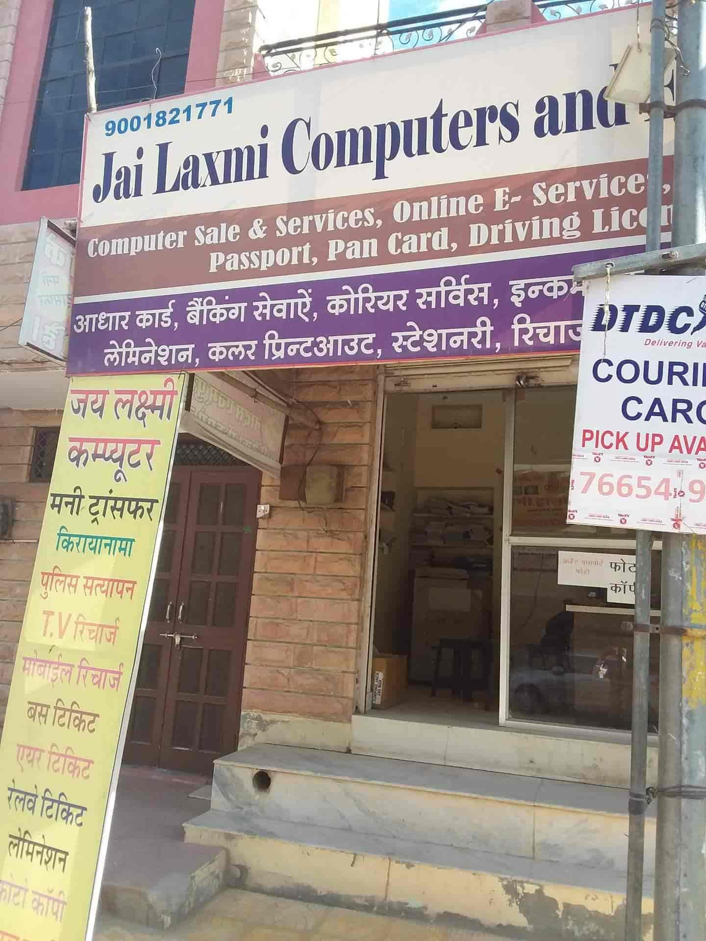 Jai Laxmi Computers E-services Photos, Kudi, Jodhpur- Pictures