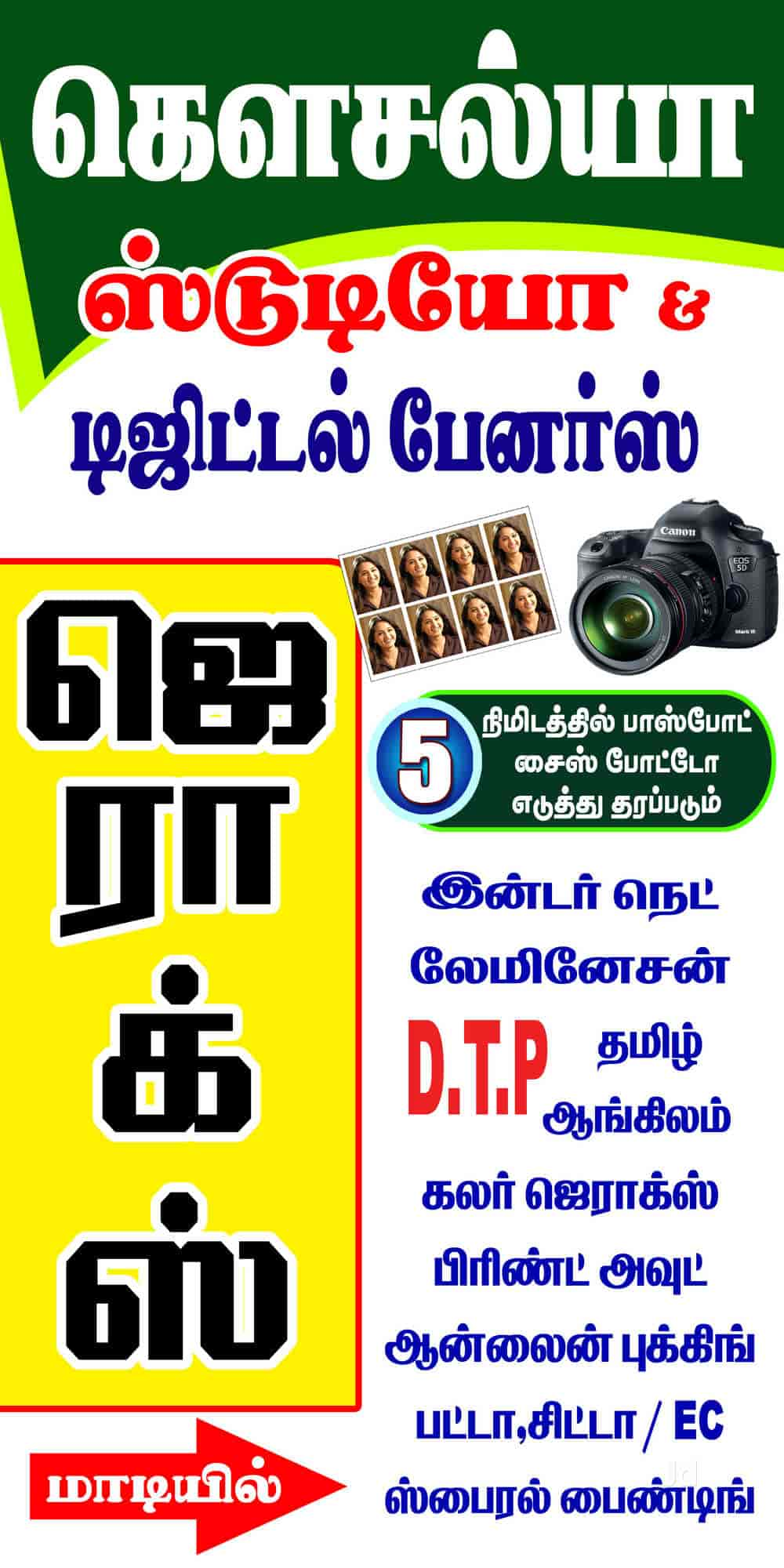 Kowsalya Classic Digital Studio Digital Banner Photo Studios In Kanchipuram Justdial