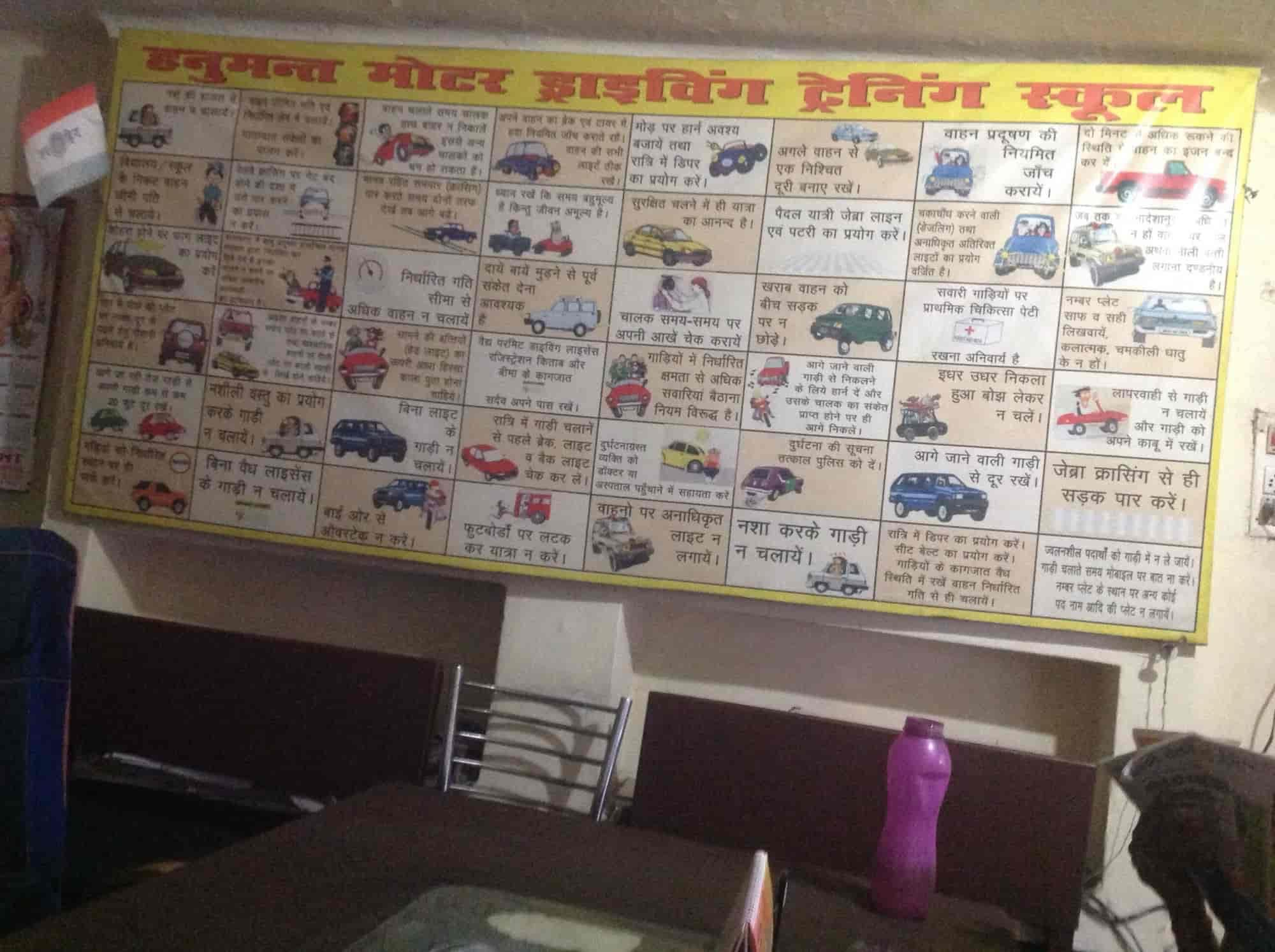 Hanumant Motor Driving School, Transport Nagar - Motor