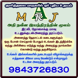 Thendral Electronics, Kulittalai - Electronic Items Dealers in Karur