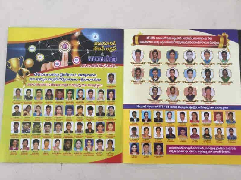 Sree Narayana Junior College Photos, Kaviraj Nagar, Khammam
