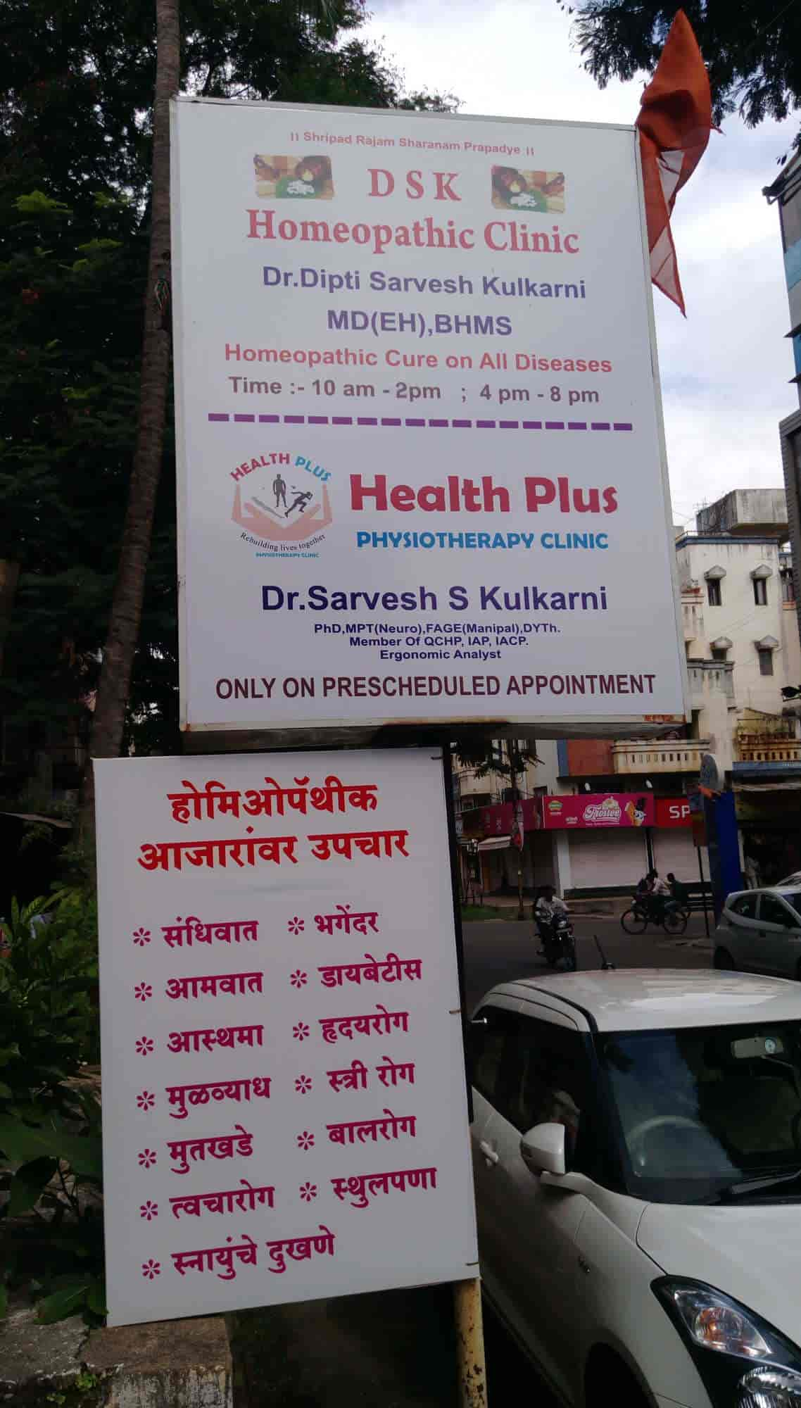 Health Plus Physiotherapy DSK Homeopathic Clinic Photos