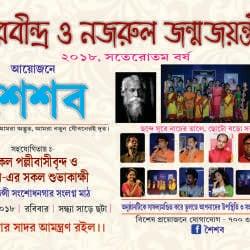 Ananda Bazar Patrika Pvt Ltd (Head Office), Near Chandni