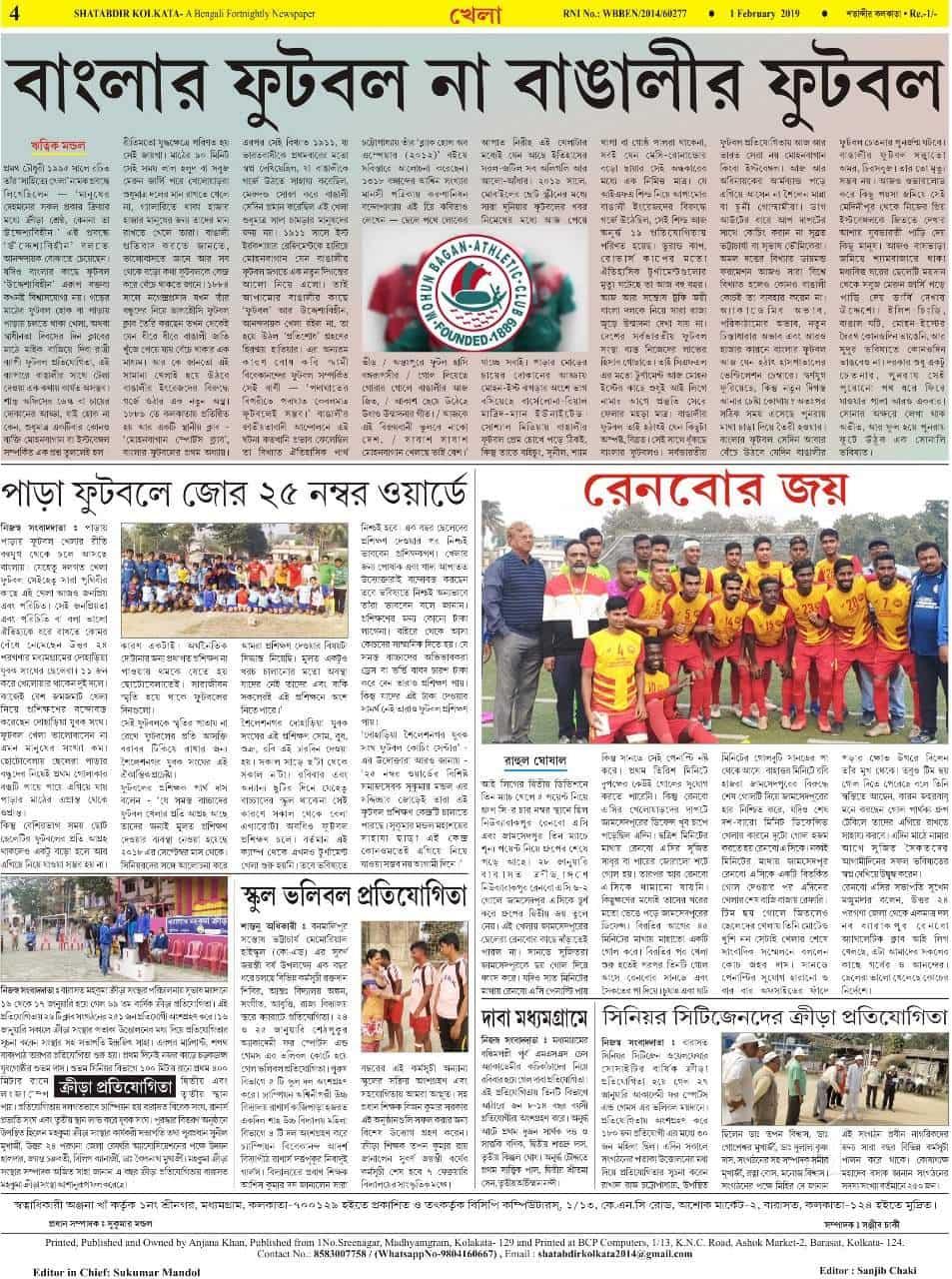 Shatabdir Kolkata, Madhyamgram - Newspaper Publishers in Kolkata
