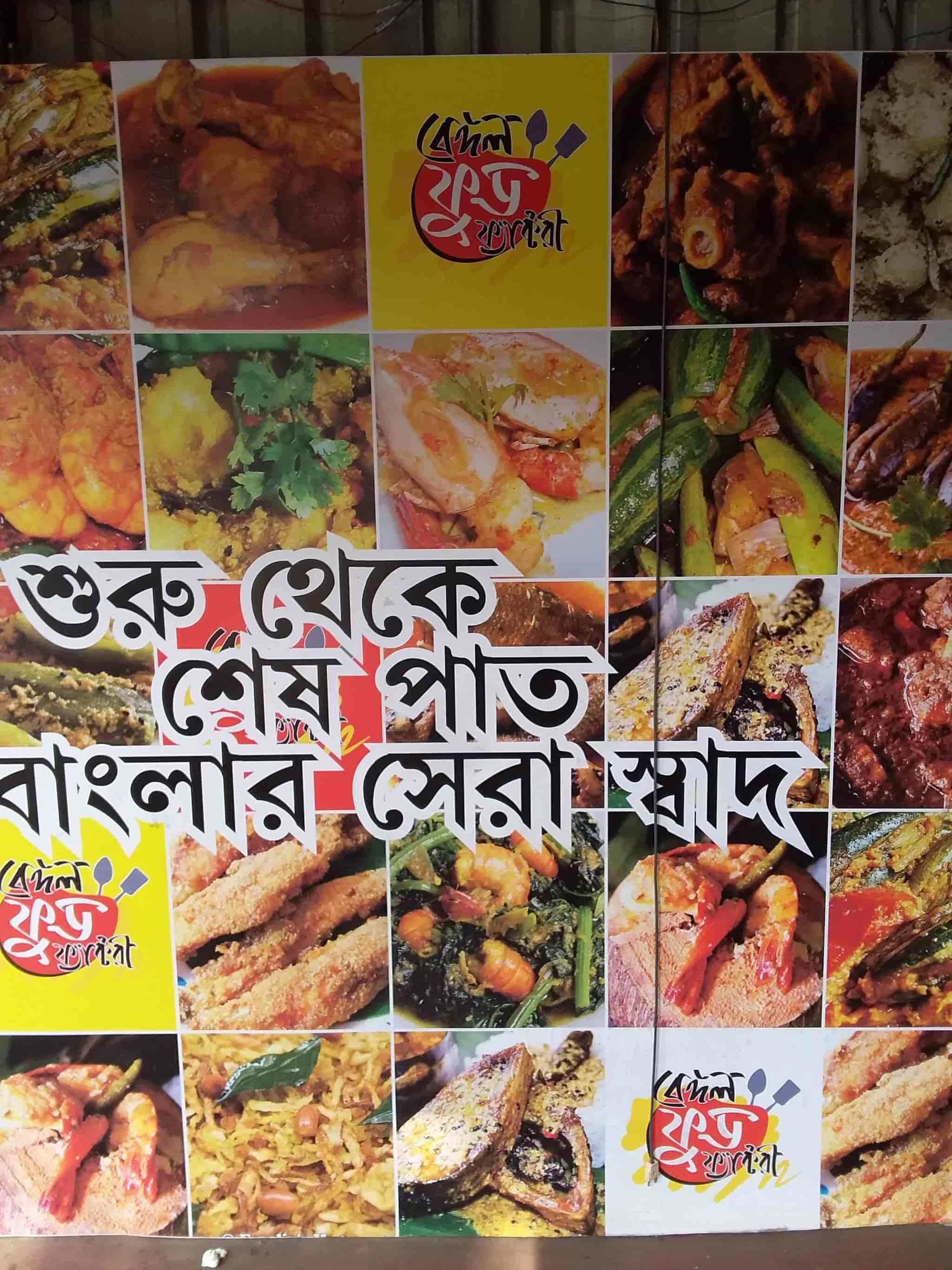 Bengal food factory photos regent park kolkata pictures images bengal food factory photos regent park kolkata bengali delivery restaurants forumfinder Choice Image