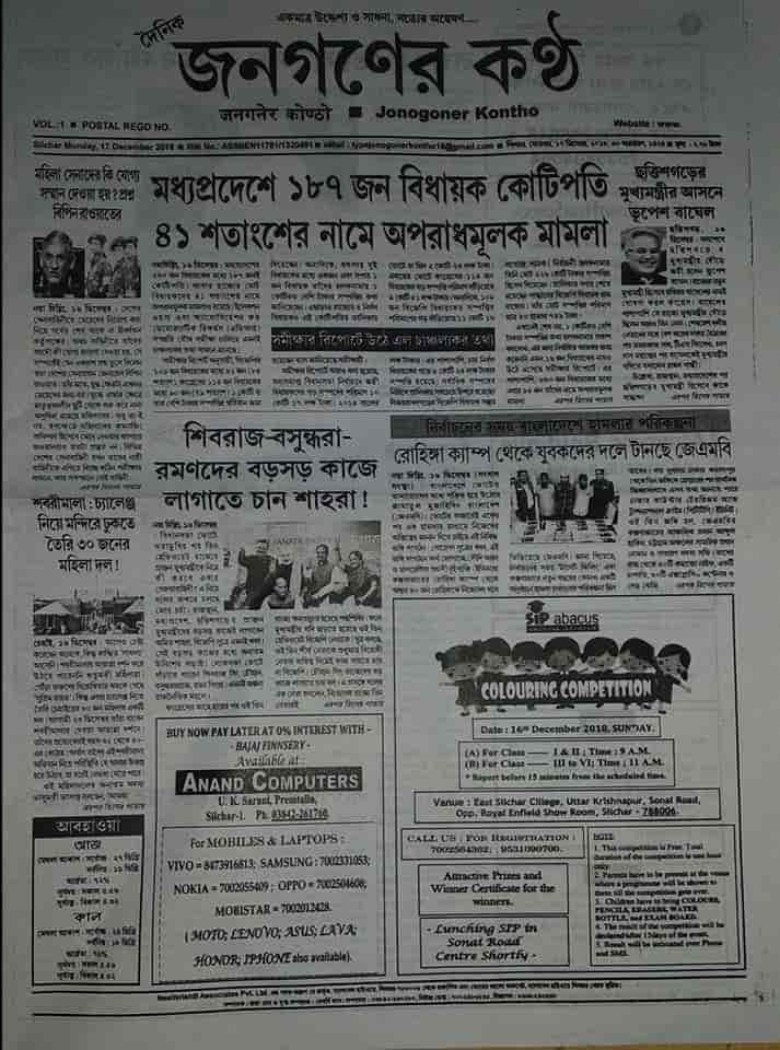 Jonogoner Kontho, East Kolkata Township - Newspaper Publishers in