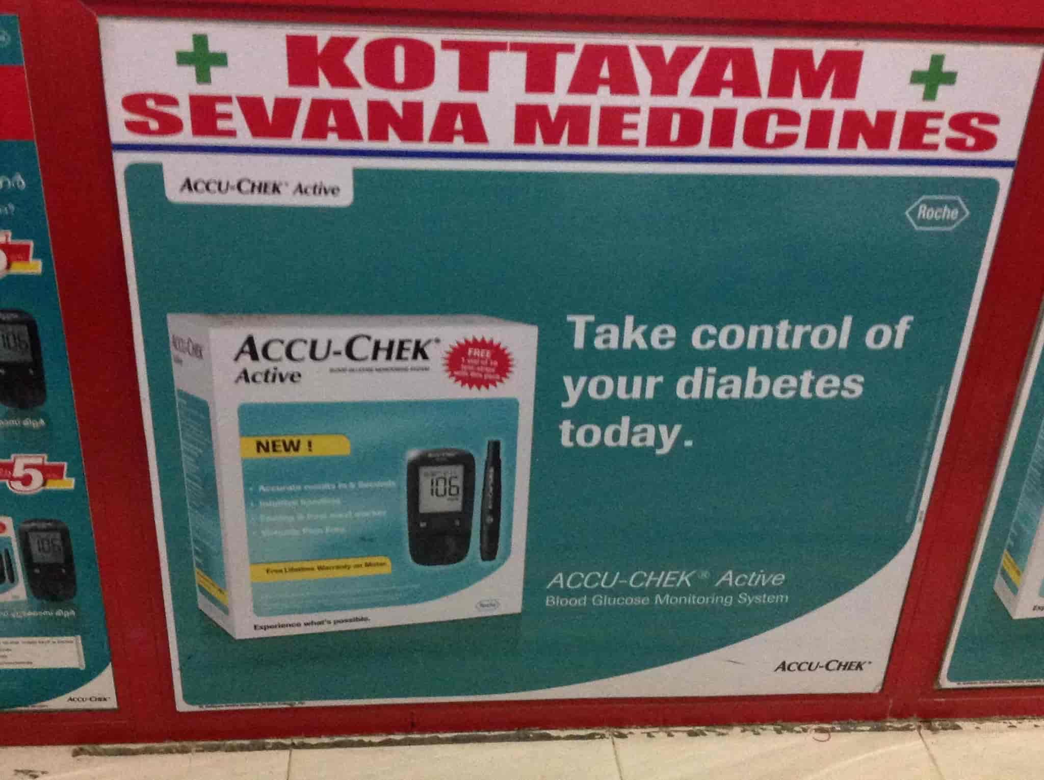 Jana sevana medicals kottayam