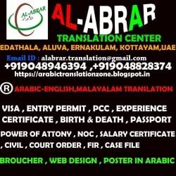 Arabic Translation in Kottayam Junction, Kottayam - Justdial