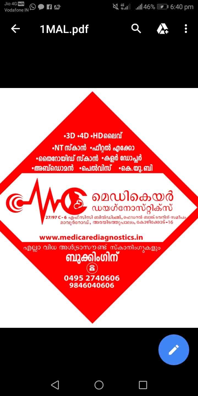 Medicare Diagnostics Photos, Calicut City, Kozhikode- Pictures