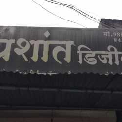 Prashant Digital, Sale Galli - Printing Press in Latur - Justdial