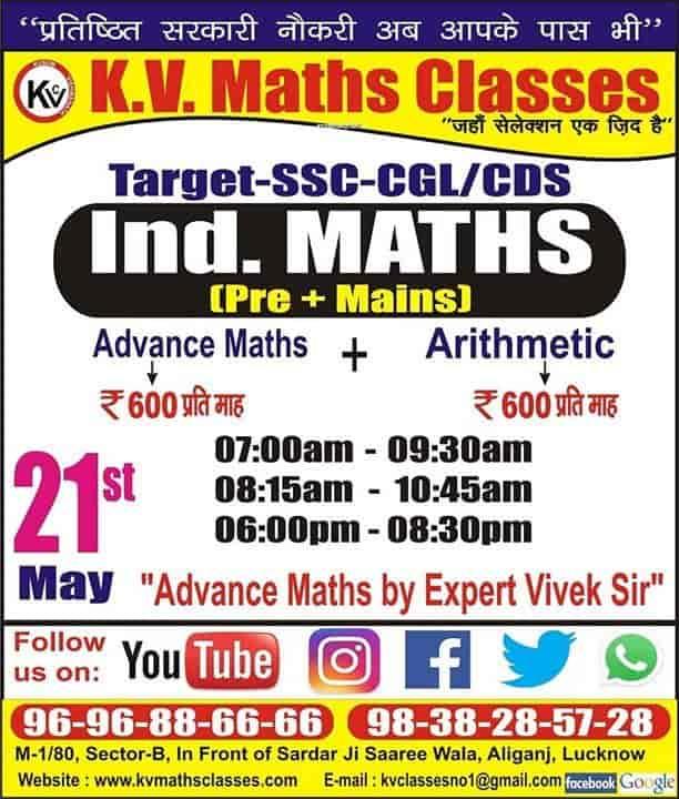 K V Maths Classes, Aliganj - Tutorials For Maths in Lucknow - Justdial