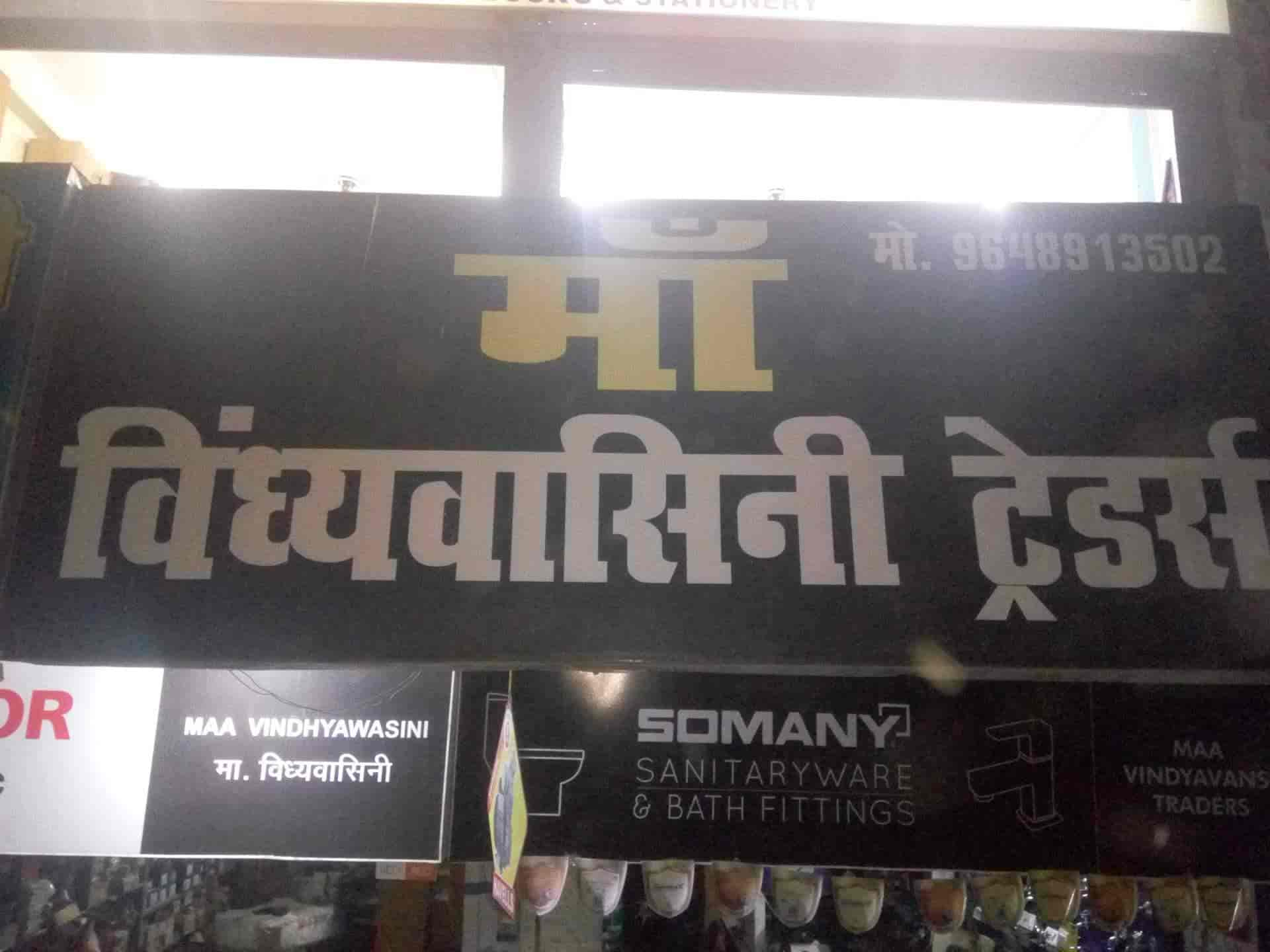 Maa Vindhyavasini Traders, Chinhat - Hardware Shops in Lucknow