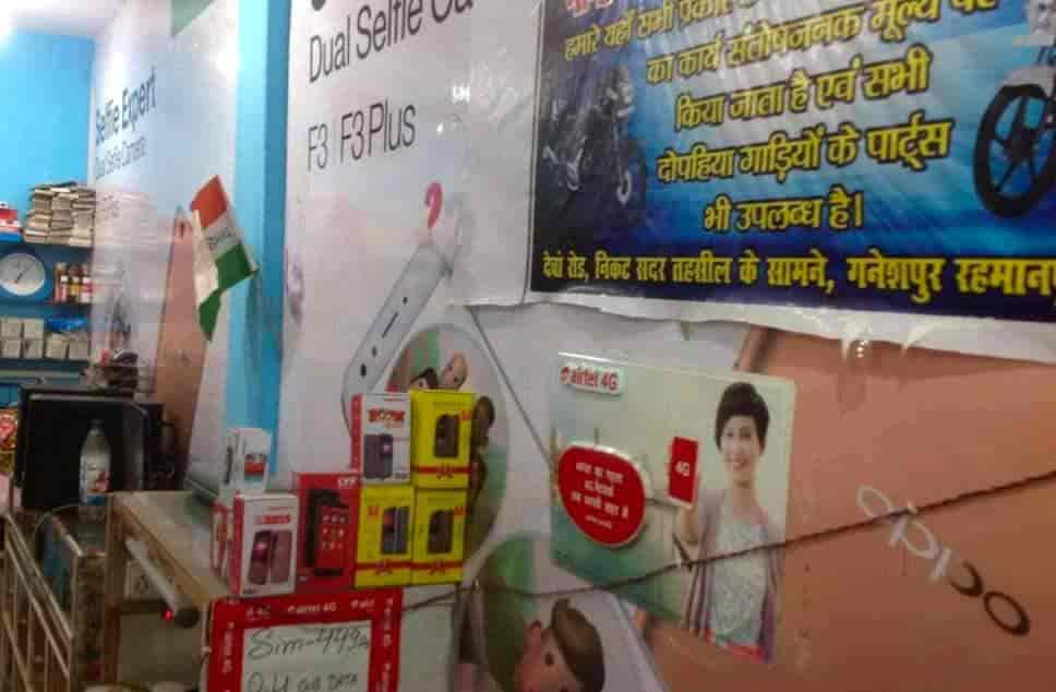 Gigabyte Mobile Centre Photos, Chinhat, Lucknow- Pictures