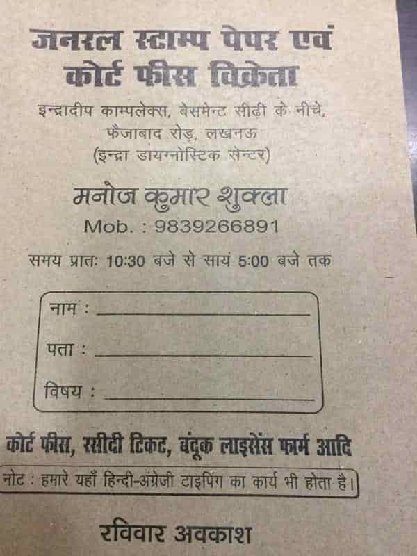 General Stamp Paper And Court Fees Photos Shakti Nagar Lucknow