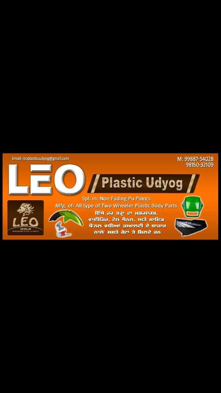 Leo Plastic Udyog Photos, Millerganj, Ludhiana- Pictures