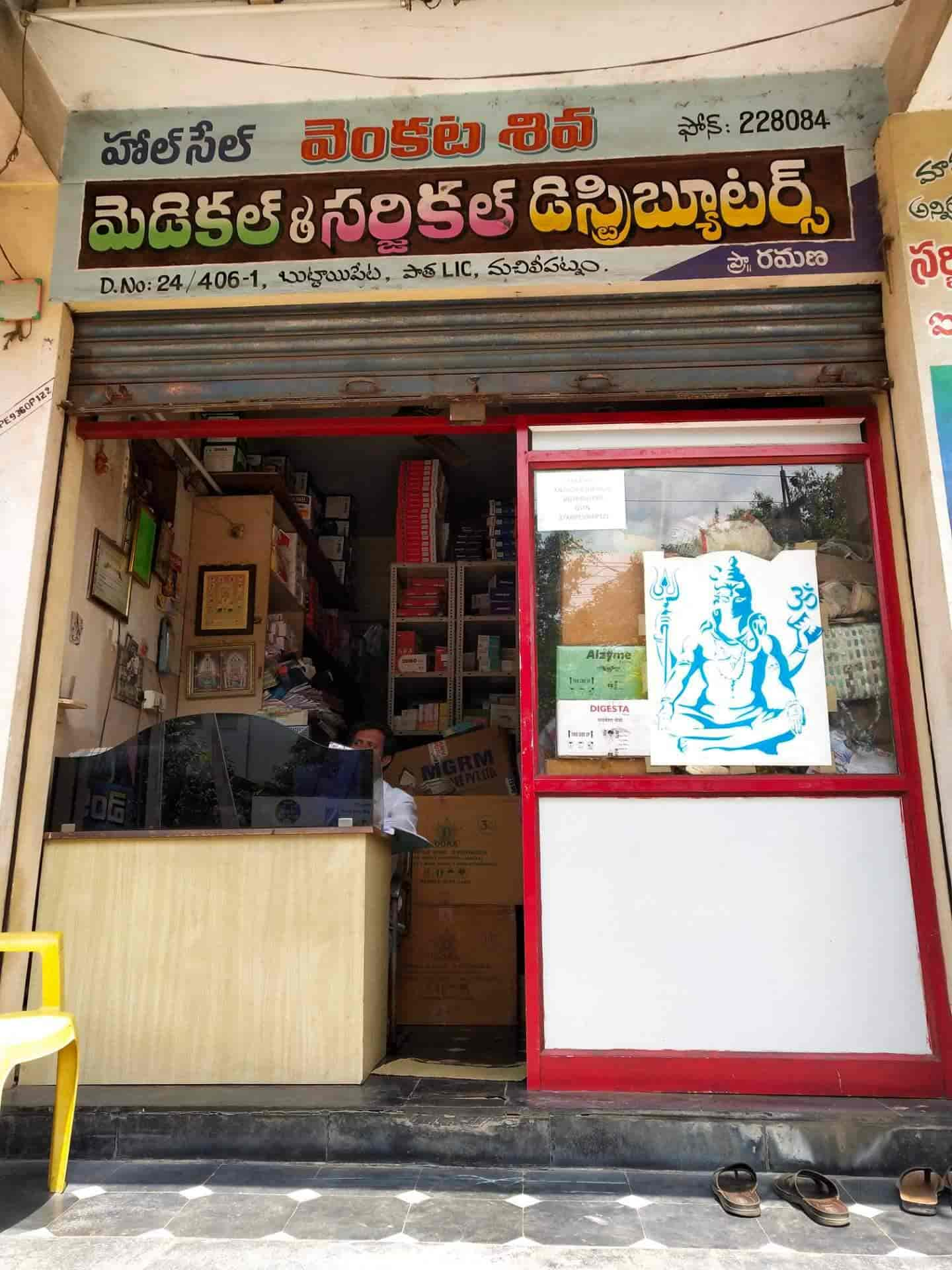 Venkata Siva Medical And Surgical Distributor Photos, Buttaipet