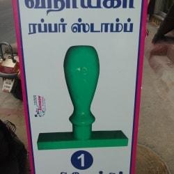 Sri Vinayaga Rubber Stamp Manufacturer, Vilakkuthoon