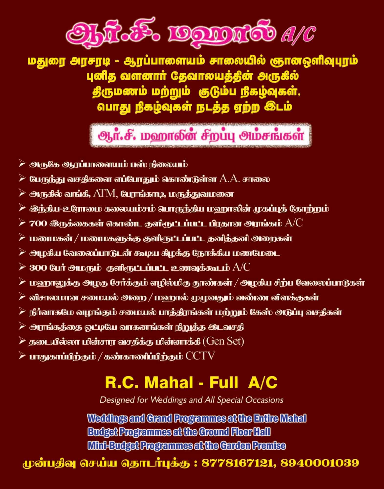 R C Mahal AC Photos, Arapalayam, Madurai- Pictures & Images