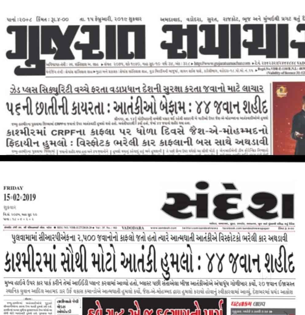 Gujarat Samachar Lower Parel Classified Centres Gujarat Samachar