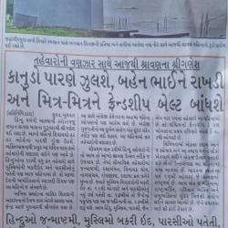 Gujarat Samachar Press Ring Road Newspaper Publishers In Surat