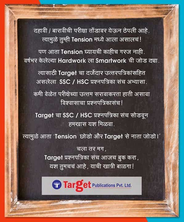 Target Publications Pvt Ltd, Mulund West - Book Publishers in Mumbai