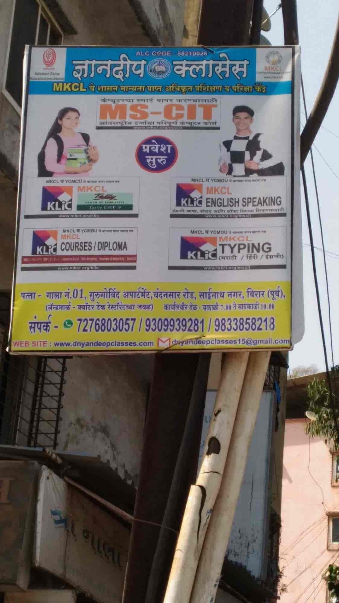 Dnyandeep Classes, Virar East - MSCIT Training Institutes in Palghar,  Mumbai - Justdial