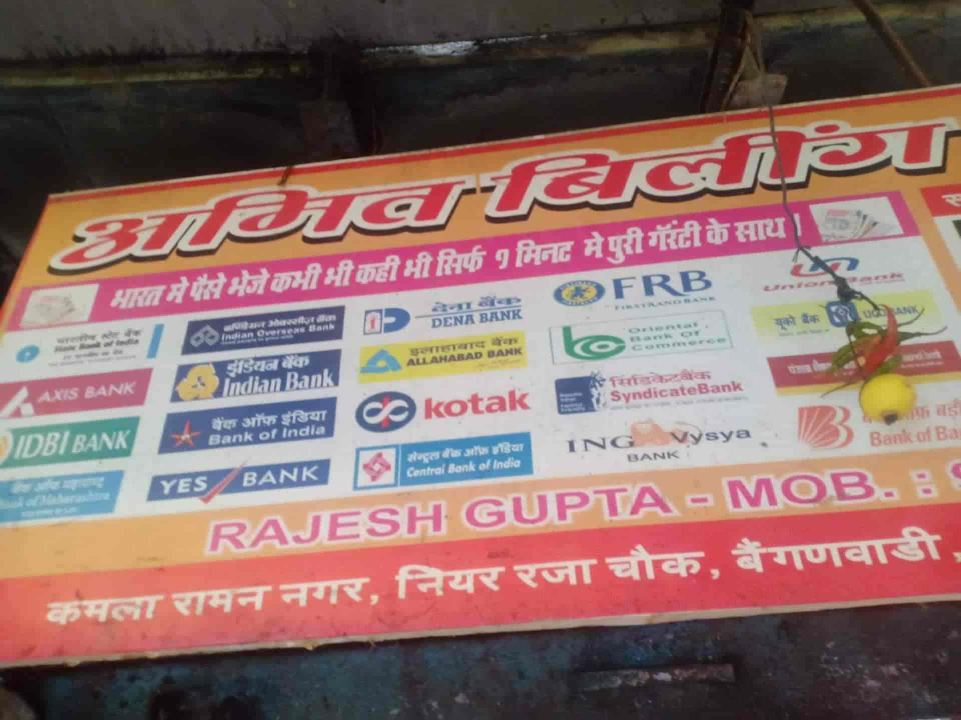 Amit Billing Centre Photos, Baiganwadi, Mumbai- Pictures